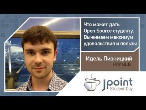 Идель Пивницкий — Что может дать Open Source студенту. Выжимаем максимум удовольствия и пользы