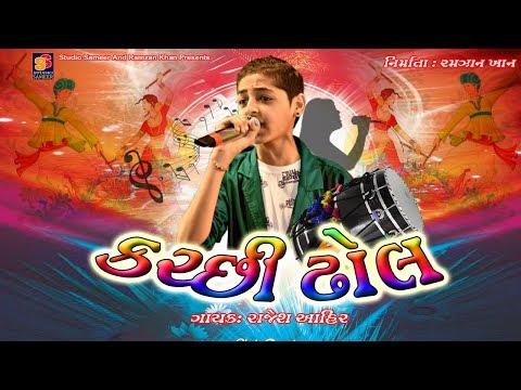 Ghughariyado Kutchhi Dhol Vaage | Rajesh...