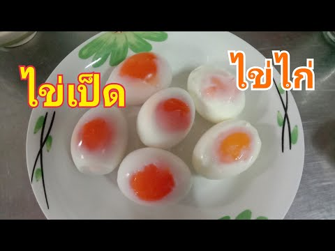 ต้มไข่#ตาแดง!!ไข่ตาหวาน ไข่ตานีไข่แดงเหนียวหนึบ ทำได้ทั้งไข่เป็ดและไข่ไก่ ทองปาน ปลูกผัก