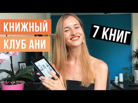 5 КНИГ ЗА НЕДЕЛЮ + 2 🏝📚  Книжный Клуб Ани