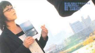 第10回文芸社ドラマスペシャル原作『さいはてたい』の著者山本陽子さん...