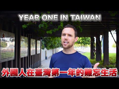 外國人在臺灣第一年的難忘生活 | My First Year Living in TAIWAN was WILD!