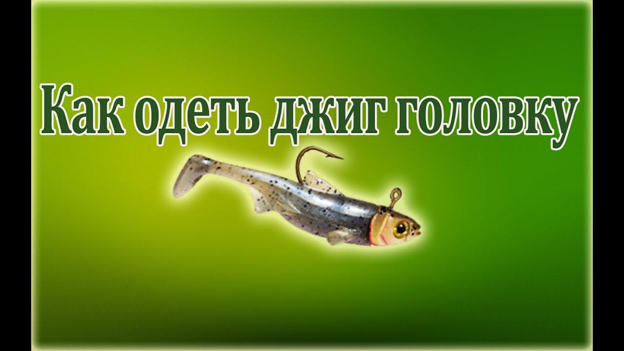 ВСЁ ДЛЯ РЫБАЛКИ (ДЖИГ ГОЛОВКА -КРАСНЫЙ КРЮЧОК) - YouTube