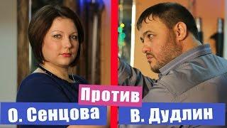 Музыкальный поединок между О. Сенцова и В. Дудлин