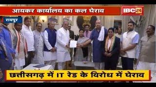 Chhattisgarh में IT Raid के विरोध में घेराव | कल Congress नेता Income Tax Office का घेराव करेंगे