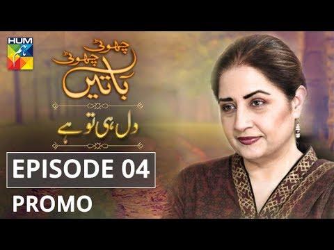 dil-hi-tou-hai-|-episode-#04-|-promo-|-choti-choti-batain-|-hum-tv-|-drama