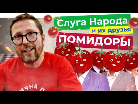 Партия гнилых помидоров и МВФ