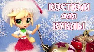 Новогодний костюм для куклы Май Литл Пони (My Little Pony) своими руками - DIY