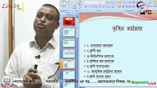 HSC অরথনত ২য পতর বলদশর কষ  Economics 2nd Paper  Agricultural Economics of Bangladesh