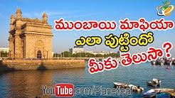 Untold Story Of Mumbai Underworld  || ముంబాయి మాఫియా ఎలా పుట్టిందో మీకు తెలుసా? || With Subtitles