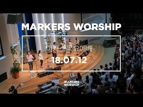 MARKERS 마커스 목요예배 [18.07.12] 예배실황 (Official)