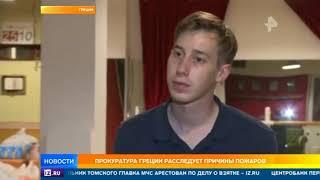 Пироман или бизнес-война: почему в Греции заживо сгорели 100 человек - расследование РЕН ТВ