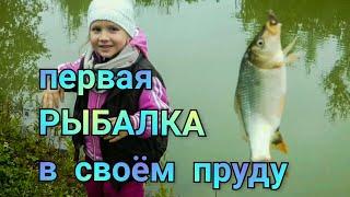 Первая Рыбалка в своем пруду Как подросли карпы First Fishing in pond How did the carp grow up