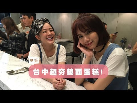 【愛玩妞在台中】可以吃的大理石:SIANG HAO PATISSERIE