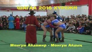 Шагаа 2016 хурежи - Монгуш АЙДАМИР -  Монгуш АЙДЫН