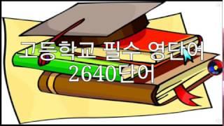 고등학교 필수 영단어 2640단어 -구글플레이에서