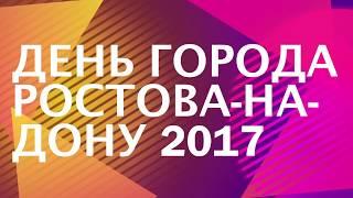 День города Ростова на Дону 2017
