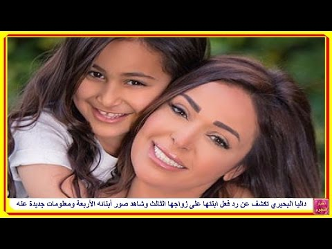 9976d0cc6 داليا البحيري تكشف عن رد فعل ابنتها على زواجها الثالث وشاهد صور أبنائه  الأربعة ومعلومات جديدة