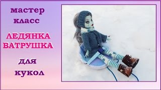 DIY. Как сделать ЛЕДЯНКУ ВАТРУШКУ для кукол. How to make a CHEESECAKE LEDYANKA for dolls