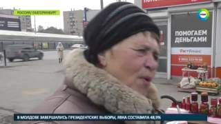 Кредитный рэкет  в Екатеринбурге коллекторы избили пенсионерку