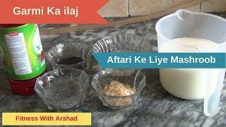 Garmi Ka ilaj | Aftari Ke Liye Refreshing Mashroob | Mede Ki Garmi Ka ilaj By Arshad