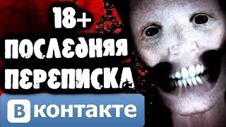 СТРАШИЛКИ НА НОЧЬ - Последняя переписка Вконтакте 18+