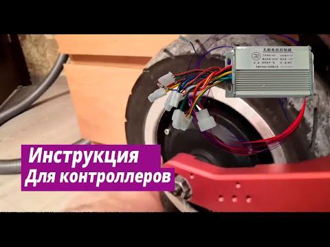 Инструкция для контроллеров электросамоката 60V37A Ultron 128 / Электротранспорт
