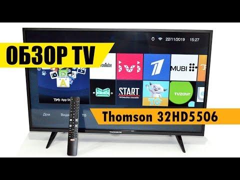 Thomson 32HD5506 обзор телевизора от интернет магазина Евро Склад