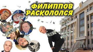 'Открытая Политика'. Выпуск - 58. 'Филиппов раскололся'.