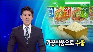 [대전MBC뉴스]쌀의 생존전략 가공식품으로!