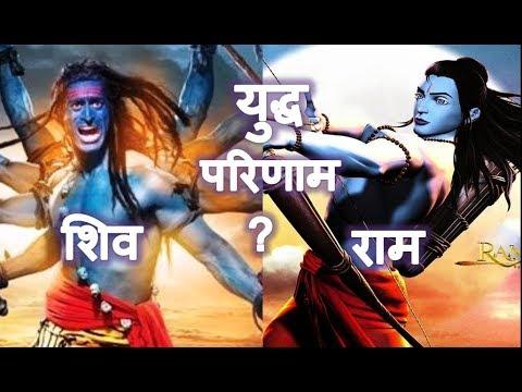 शिव और राम के लड़ते ही काँप गया ब्रमांड, क्या हुआ परिणाम ? Lord Shiva And Ram Fight