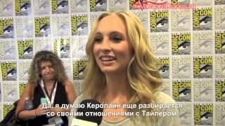 Кендис Аккола - Интервью- Дневники вампира 5 сезон(Русские субтитры)