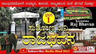 Raj Bhavan karnataka inside view |  Part 1 | ರಾಜಭವನ ಒಳನೋಟ