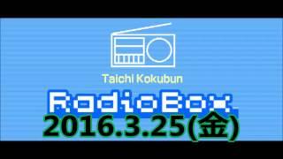16.3.25(金) 国分太一 Radio Box もうすぐエイプリルフール、tokioがついた、ドン引きされた嘘とは?&太一がついつい集めてしまうモノとは?...