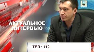 Актуальное интервью с начальником отдела по делам ГО и ЧС