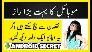 #1 Android Hidden Feature Secret - Best App For Android Mobile - Android Tips And Trick - Urdu/Hindi
