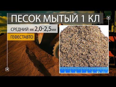 ПЕСОК МЫТЫЙ 1 класса СРЕДНИЙ модуль крупности 2,0-2,5 мм. ГОСТ 8736-2014  Мытый песок.