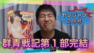 群青戦記第1部完結! 2017 ヤンジャン29号