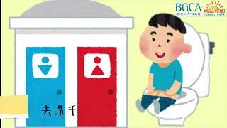 Publication Date: 2021-06-16   Video Title: 滬江小學_小一銜接_家長影片_3 上厠所篇二