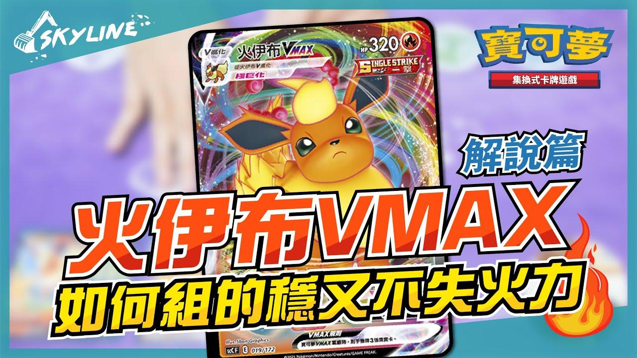 【天線 SkyLine】火伊布VMAX 解說篇 中文版標準賽制|寶可夢 Pokemon TCG ポケカ|ブースター Flareon