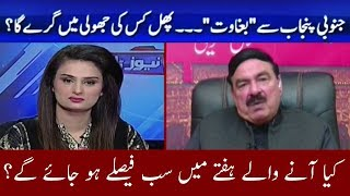 Exclusive Interview of Sheikh Rasheed Ahmad | News Talk | 12 April 2018 | Neo News
