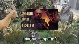 dominika Обзор фильма Фредди против Джейсона теперь в ВК