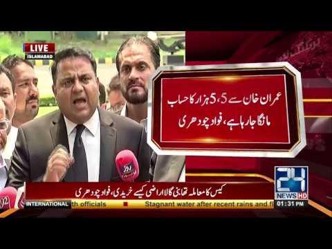 عمران خان کے خلاف کیس ردی کی ٹوکری ہے، فواد چودھری