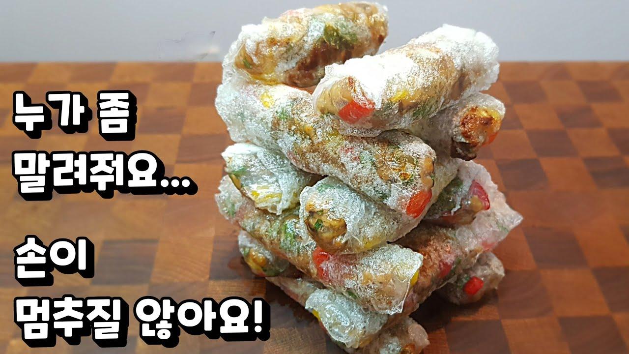 냉장고 속 자투리 다 꺼내서 돌돌 마세요. 그리고 튀기세요! 놀랄만한 맛이 탄생합니다 / 라이스페이퍼 요리 Rice paper