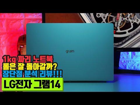 1kg 초경량 노트북! LG전자 그램14 14ZD990-LX10K 장단점 리뷰!