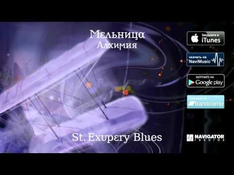 Клип Мельница - St. Exupéry Blues