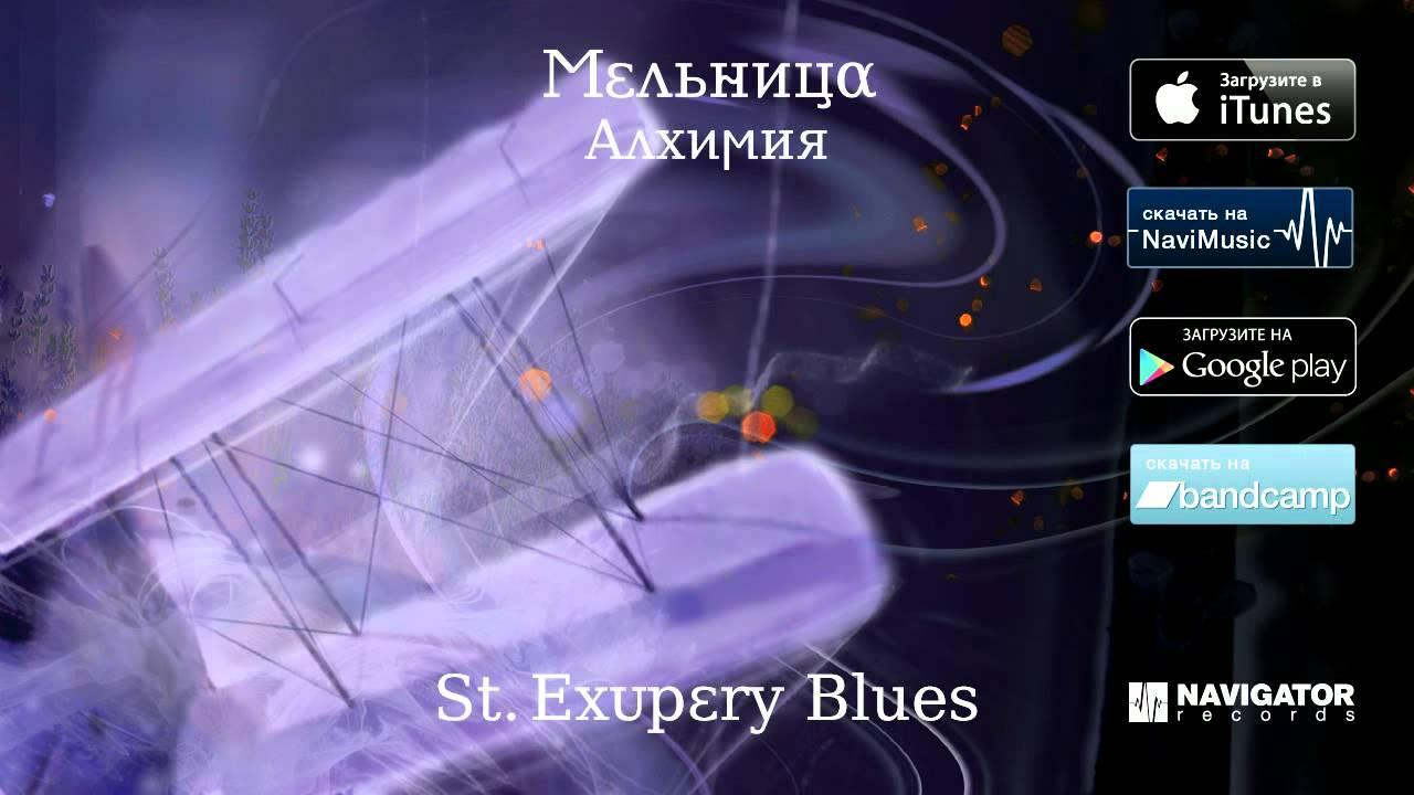 Мельница — St. Exupéry Blues  (Аудио)
