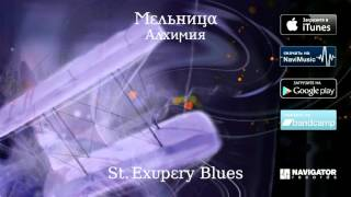 Мельница - St. Exupery Blues