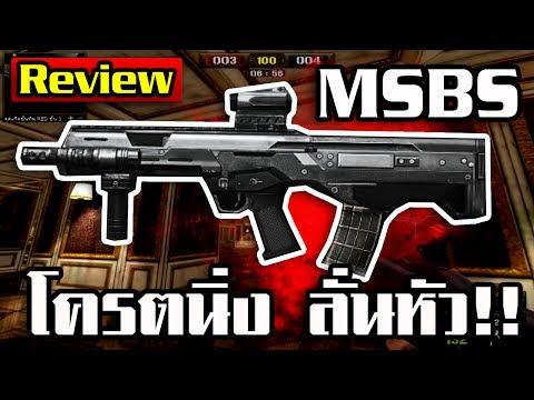 Point Blank : ปืนใหม่ MSBS โครตมันส์แถมนิ่ง ต้องลอง !!!