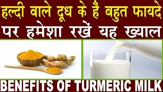 हल्दी वाले दूध के हैं बहुत फायदे पर जानिये कौन पीये और कौन ना पीये | Benefits Of Turmeric Milk